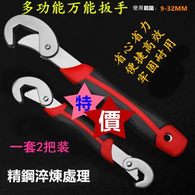 工業級居家萬用自動板手熱銷萬能板手 活動板手 萬能扳手 萬用扳手 多功能(一組兩入一大一小) (2.7折)