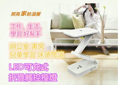 24LED可充式折疊觸控檯燈 (3.6折)