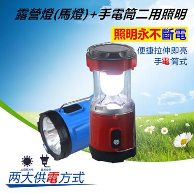 新世代太陽能+充電式多功能手電筒露營燈加小夜燈3功能緊急照明燈 (4.7折)