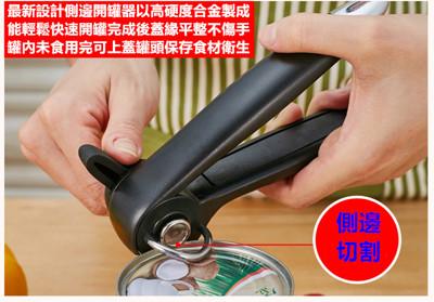 側切式平口不銹鋼安全開罐器 (3.9折)