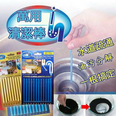 強力萬用水管清潔棒 水道疏通 油污分解 除臭 一根搞定(AG3409) (3.1折)