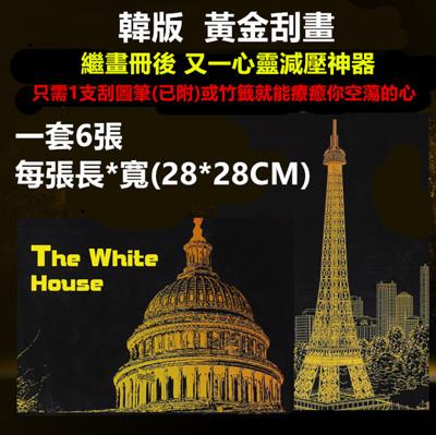 限量限時_賠售促銷_清_韓國最新流行刮畫套組 6件一套(28*28CM)+刮筆 各大城市金色夜景 L (2折)