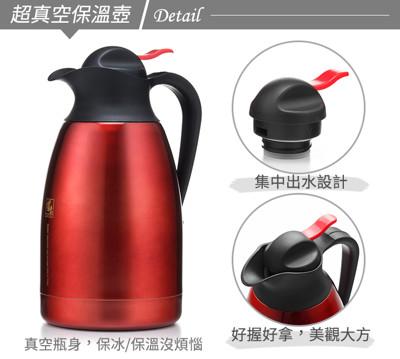 限時限量(AG63005) 鍋寶1.7L超真空保溫壺S-VH-1700 (5.8折)