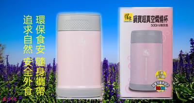 【鍋寶】超真空燜燒杯(500ML)(AG61709) (2.8折)