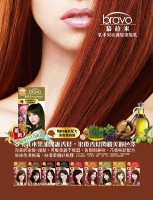 【開運染髮】慕拉米乳木果油護髮染 (3.5折)