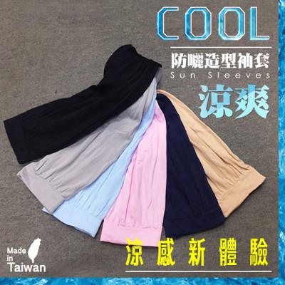 【涼感神器】抗暑防曬造型袖套 (3.5折)