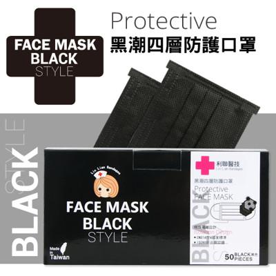 【神秘黑】利聯醫技黑潮四層防護口罩 (5折)
