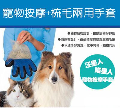 20秒收集雜毛!貓狗按摩+梳毛兩用手套 (2.9折)