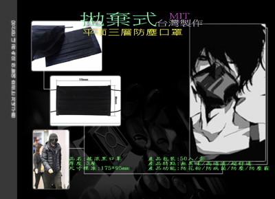 MIT時尚黑口罩 酷酷黑搖滾 50入/盒 (3.3折)