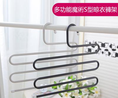 多功能魔術S型晾衣褲架 (3.5折)