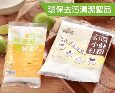 威靈頓-小蘇打粉 / 檸檬酸 (1.4折)