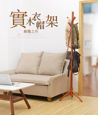 經典歐式橡膠實木落地衣帽架 (4.3折)