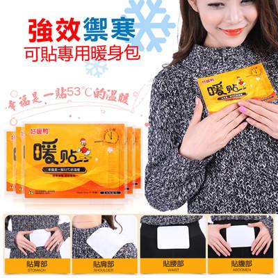 強效禦寒可貼專用暖身包 (6.1折)