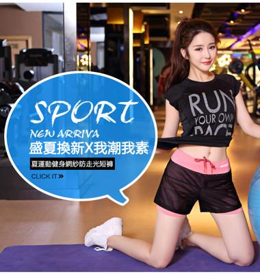 夏運動健身網紗防走光短褲 (2.1折)