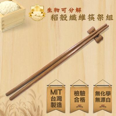 MIT 稻香屋 健康環保 稻殼筷 (20雙/組) (5.9折)