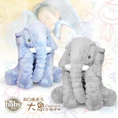 超Q療癒系 大象安撫抱枕 (4.9折)