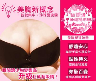 【LTB】極深溝 馬甲抽繩隱形胸貼Nu Bra (1.5折)