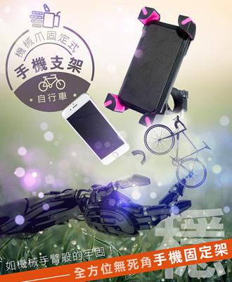 【LTB】機械爪固定式 自行車手機支架 (2.2折)