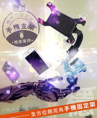 【LTB】機械爪固定式 機車手機支架 (1.7折)