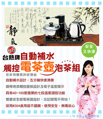 台熱牌 自動補水觸控電茶壺泡茶組 (8.9折)