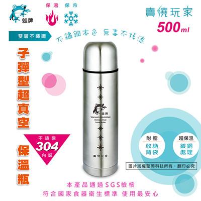 【Dr.AV】子彈型超真空 保溫瓶 (純正304雙層不銹鋼內層) (1.9折)