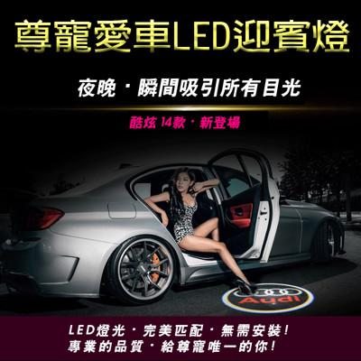 尊寵愛車LED迎賓燈 (3.9折)
