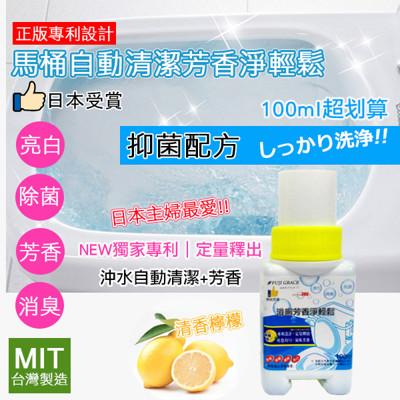 MIT馬桶自動清潔檸檬芳香淨輕鬆(100ml) (3.2折)