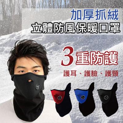 加厚抓絨立體防風保暖口罩 (2折)