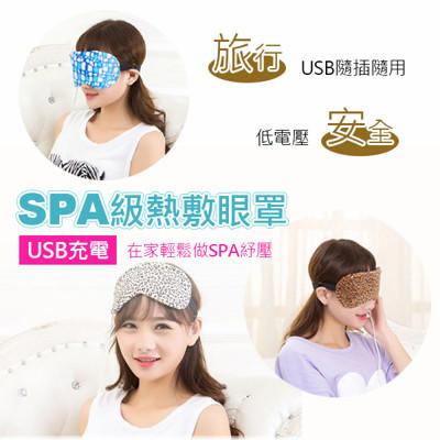 USB充電SPA級熱敷眼罩 (1.7折)