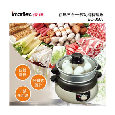 電器妙妙屋-日本伊瑪 三合一多功能料理鍋(IEC-0508) (5.7折)