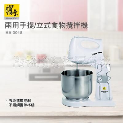 電器妙妙屋-鍋寶 手提/立式兩用食物攪拌機(HA-3018) (5折)