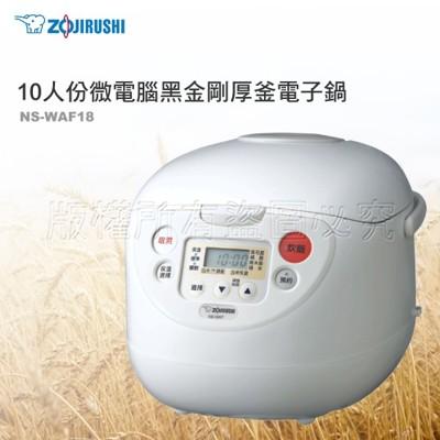 電器妙妙屋-ZOJIRUSHI 象印 10人份 微電腦電子鍋(NS-WAF18) (4.5折)