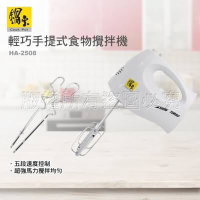 電器妙妙屋-鍋寶 手提式強馬力攪拌器(HA-2508) (4.4折)