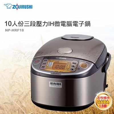 電器妙妙屋-ZOJIRUSHI 象印 10人份 三段壓力IH微電腦電子鍋(NP-HRF18) (5.7折)
