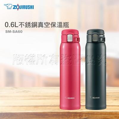 電器妙妙屋-ZOJIRUSHI 象印 0.6L 超輕量不銹鋼保冷保溫瓶杯(SM-SA60) (6.8折)