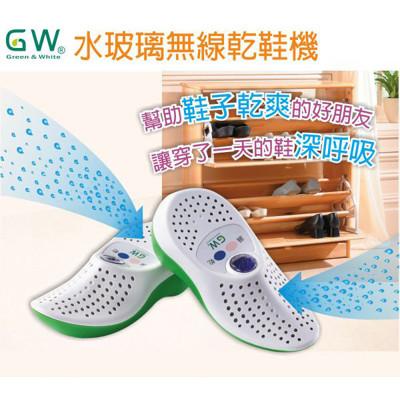 電器妙妙屋-GW 水玻璃無線式乾鞋機/一雙(E-150) (4.2折)
