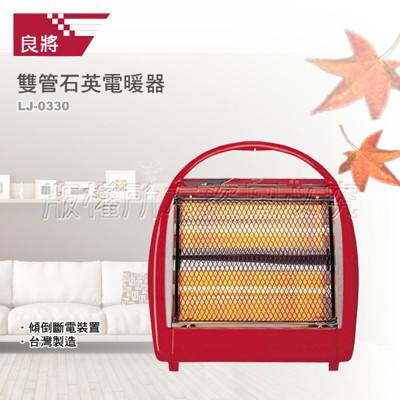 電器妙妙屋-良將牌 石英管手提式電暖器(LJ-0330) (5.9折)