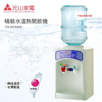 電器妙妙屋-元山牌 桶裝水溫熱開飲機(YS-855BW)此商品不包含空水桶 (4折)