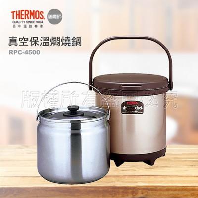 電器妙妙屋-THERMOS 膳魔師 4.5L 外出型真空保溫燜燒鍋(RPC-4500) (6.8折)