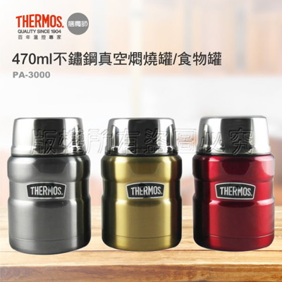 電器妙妙屋-THERMOS 膳魔師 0.47L 不鏽鋼真空燜燒罐/食物罐(PA-3000) (4.2折)