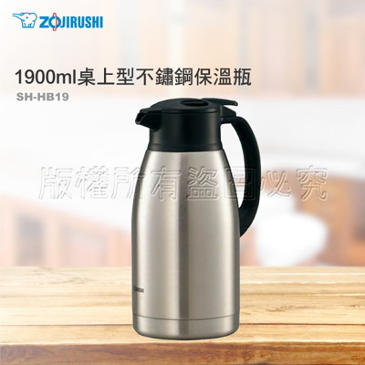 電器妙妙屋-ZOJIRUSHI 象印 1.9L 桌上型不鏽鋼保溫瓶(SH-HB19) (5折)