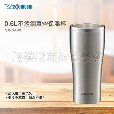 電器妙妙屋-ZOJIRUSHI 象印 0.6L 不銹鋼真空保溫杯(SX-DA60) (3.8折)