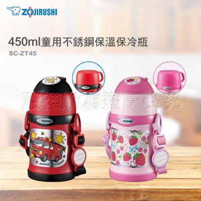 電器妙妙屋-ZOJIRUSHI 象印 0.45L童用2WAY不銹鋼保溫保冷瓶(SC-ZT45) (6.5折)