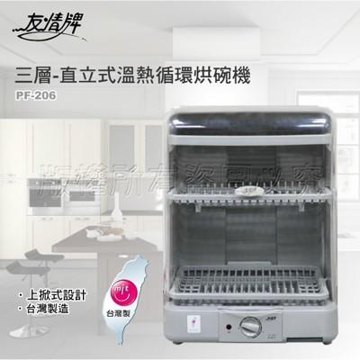 電器妙妙屋-友情牌 直立式溫風熱循環烘碗機(PF-206) (4.1折)