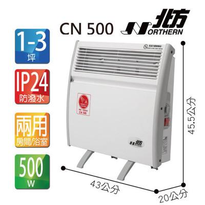 電器妙妙屋-德國北方 第二代對流式電暖器 房間浴室兩用(CN-500/CH-501) (6.7折)