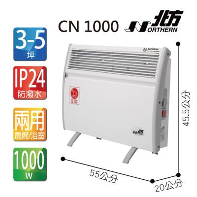 電器妙妙屋-德國北方 第二代對流式電暖器 房間浴室兩用(CN1000/CH-1001) (6.9折)