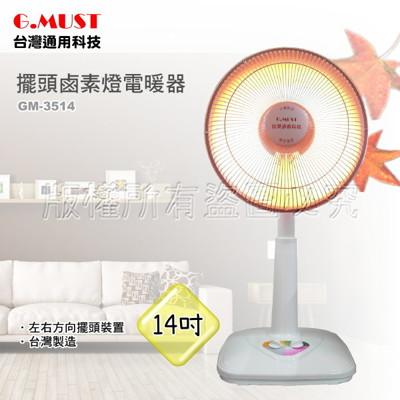電器妙妙屋-台灣通用科技 14吋擺頭鹵素燈電暖器(GM-3514) (5.2折)