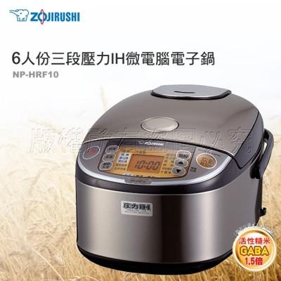 電器妙妙屋-ZOJIRUSHI 象印 6人份 三段壓力IH微電腦電子鍋(NP-HRF10) (5.7折)