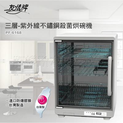 電器妙妙屋-友情牌 三層紫外線烘碗機(PF-6168) (5.7折)