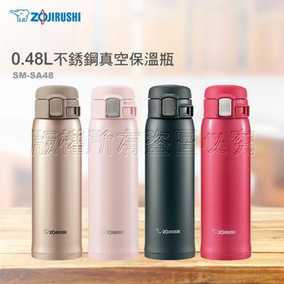 電器妙妙屋-ZOJIRUSHI 象印 0.48L 超輕量不銹鋼保冷保溫瓶杯(SM-SA48) (7.9折)
